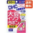 【DHC 20日分 送料無料】【DHC サプリメント】大豆イソフラボン 20日分★メール便送料無料【RCP】 【クチコミ】 02P03Dec16