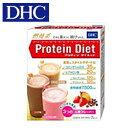 DHC プロテインダイエット 7袋入 (ココア味3食・いちごミルク味2食・コーヒー牛乳味2食) dhcプロティンダイエット ダイエットドリンク【DHC サプリメント】
