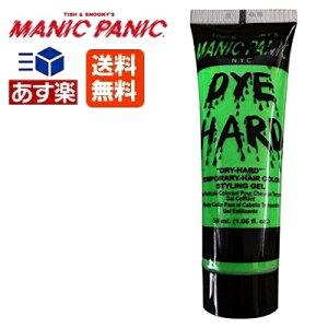 【あす楽】マニックパニック グリーン MANIC PANIC エレクトリックリザード テンポラリーヘアカラー 1日染め【DYE HARD】 50ml【Electric Lizard】ビジュアル系 送料無料