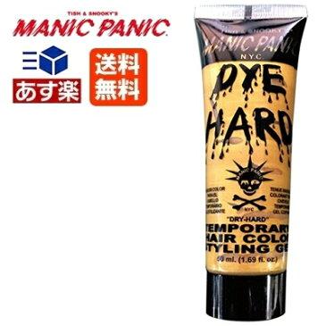【あす楽】MANIC PANIC マニックパニック グラムゴールド テンポラリーヘアカラー 1日染め【DYE HARD】 50ml【Glam Gold】[ビジュアル系 カラージェル【毛染め】送料無料【ラッキーシール対応】