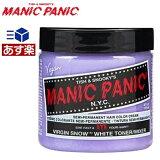 【あす楽】マニックパニック ヴァージンスノー ヘアカラー 118ml 【ホワイト ヴァージンスノウ】MANIC PANIC 118ml 毛染め マニパニ