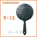 Yamamura-007