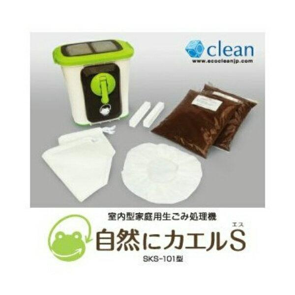 自然にカエル基本セット手動式SKS-101型 エコクリーン生ゴミ生ごみ処理送料無料