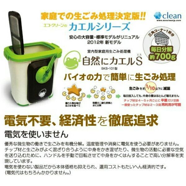 自然にカエル基本セット手動式SKS-101型|エコクリーン生ゴミ生ごみ処理送料無料