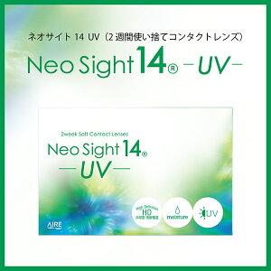 【送料無料】ネオサイト14UV6箱セット1箱6枚入り(NeoSight14UV/2週間交換タイプ/コンタクトレンズ/アイレ)