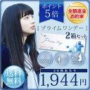 【送料無料】プライムワンデー 2箱セット(1箱30枚入) Prime 1day 1日使い捨て コンタクトレンズ (ワンデイ / アイレ / AIRE)