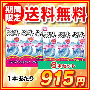 コンセプトワンステップトリプルパック(300ml3本)2箱セットソフトレンズ用洗浄・消毒液/AMO