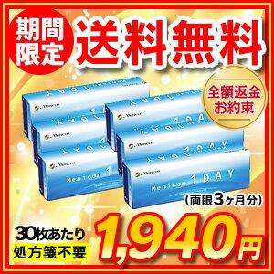 【送料無料】メニコンワンデー6箱セット1日使い捨てコンタクトレンズ