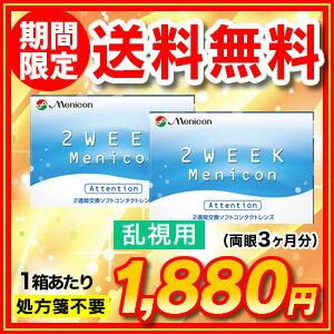 【送料無料】2WEEKメニコンAttention(乱視用)2箱セット2週間使い捨てコンタクトレンズ(Meniconアテンション/2週間終日装用交換タイプ/2ウィーク)