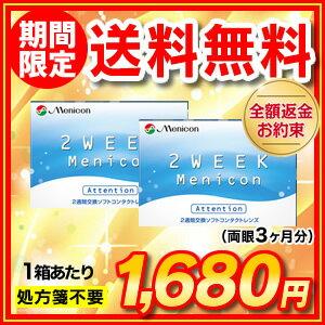 【送料無料】2WEEKメニコンAttention(近視用)2箱セット2週間使い捨てコンタクトレンズ(Meniconアテンション/2週間終日装用交換タイプ/2ウィーク)
