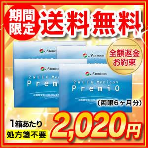 【送料無料】2WEEKメニコンプレミオ4箱セット2ウィーク使い捨てコンタクトレンズ
