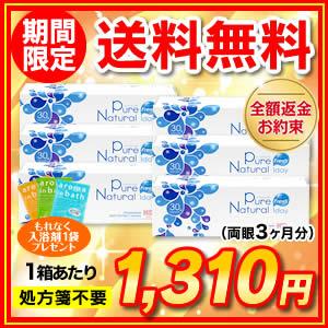 【入浴剤プレゼント】【B1】【送料無料】PureNatural1day6箱セット(ピュアナチュラルワンデー)使い捨てコンタクトレンズ1日終日装用タイプ(30枚入)/【TK】