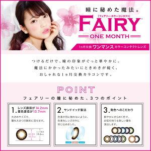 FAIRY(フェアリー)/NATURAL(ナチュラル)(1箱1色2枚入り)【度なしカラーレンズ】