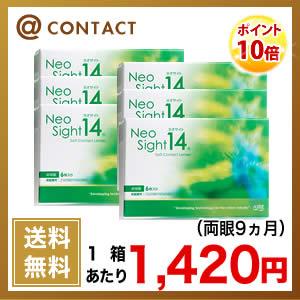 【送料無料】NeoSight14(ネオサイト14)6箱セット2週間交換タイプ(6枚入)【b_2sp0725】/アイレ