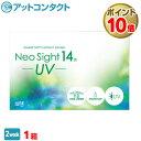 ネオサイト14 UV 6枚入 1箱 片目1ヶ月分 アイレ ( Neo Sight14 UV / 2Week / 2ウィーク / 2週間交換タイプ )