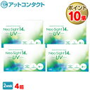 【送料無料】ネオサイト14 UV 6枚入 4箱セット 両目6ヶ月分 アイレ ( Neo Sight1 ...