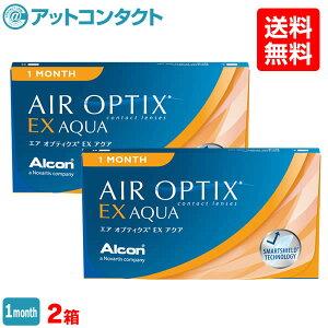 【送料無料】エアオプティクスEXアクア(O2オプティクス)2箱(1箱3枚入り)使い捨てコンタクトレンズ1ヶ月交換終日装用タイプ(チバビジョン/O2オプティクス/o2optix)