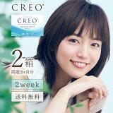 【送料無料】【YM】クレオ2ウィークUVモイスト 2箱セット 2週間交換( クリアレンズ 2weekタイプ UVカット クレオ CREO )