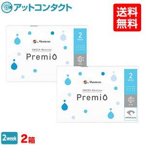 【送料無料】2WEEKメニコンプレミオ2箱セット2週間使い捨てコンタクトレンズ(メニコンプレミオ/MeniconPremio)