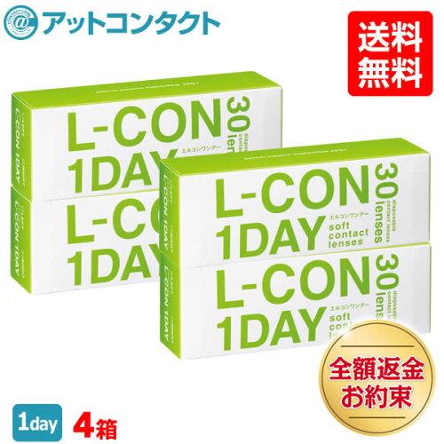 L-CON 1DAY(エルコンワンデー)使い捨てコンタクトレンズ1日終日装用タイプ...