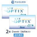 【送料無料】エアオプティクス アクア 2箱セット / エアオプティクスアクア / 2週間タイプ /  ...
