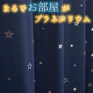 カーテン 4枚セット 遮光1級 【キララ ティア】レースカーテン かわいい おしゃれ 星柄「お部屋が一気に星空に!プラネタリウム気分を味わえるカーテン」