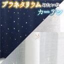 カーテン 4枚セット 遮光1級 【キララ ティア】レースカーテン かわ...
