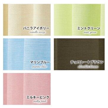 カーテン 4枚セット 遮光1級 柔らかカラーカーテン 日本製 ミラーレース スイーツミーシャ