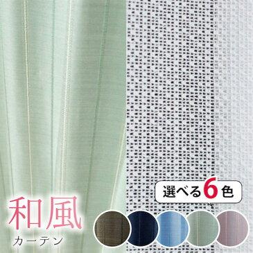 カーテン 4枚セット 遮光 ミラーレース 和風 シンプル かわいい トロワ4枚セットベージュ ブラウン ネイビー ブルー グリーン ピンク