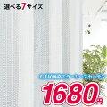 お手頃ミラー効果レースカーテン【ルーツ】ホワイト