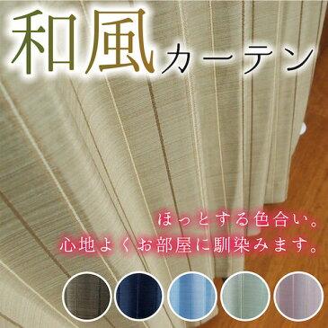 和風 ナチュラル 遮光カーテン お得サイズ(2枚組)トロワ