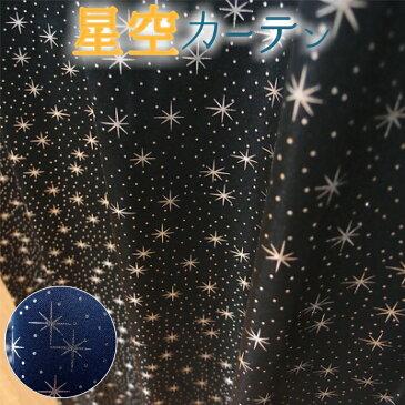 オーダーカーテン 星柄 おしゃれ カーテン 巾101-150cm/丈40-178cm(1枚入り)メルモ