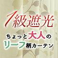 リーフ柄1級遮光厚地カーテン【レリーフ】グリーン/ベージュ