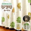 トトロ 遮光カーテン 送料無料 オーダーカーテン 巾50cm