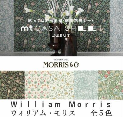 【大サイズ 3枚入り】ウィリアムモリス マスキングテープ mt CASA SHEET 住宅 壁 大サイズ 3枚パック 貼ってはがせる シート 5種類 雑貨や壁にアレンジ ワイド幅 賃貸OK 模様替え ウォールシート William Morris