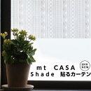 カモ井マスキングテープmtCASASHEET住宅壁用23cm×23cm角3枚パック貼ってはがせるシート10種類タイル柄や木目柄などを壁にアレンジワイド幅賃貸OK模様替えウォールシート