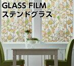 ガラスフィルムGLASSFILMすりガラス調GF-120