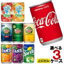送料無料 コカ・コーラ 160ml缶 30本入り よりどり ...