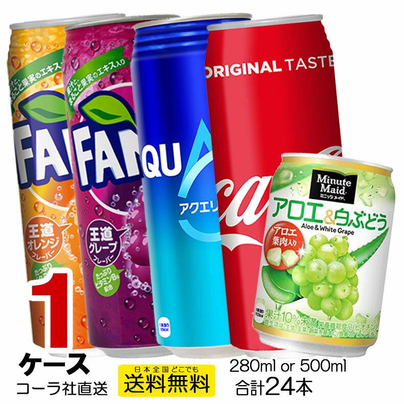 水・ソフトドリンク, その他  1 24 Aquarius Coca-Cola Fanta Minute Maid Coca Cola 500kan-1ca