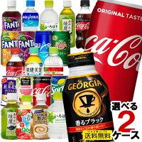 コカ・コーラ社280mlペットボトル缶24本入よりどり2ケース計48本ジョージアQoo紅茶花伝コーヒー珈琲ミルク紅茶りんごコーラosusume280
