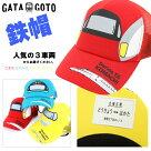ガタゴトGATAGOTO電車シリーズでGOキャップ新幹線帽子はやぶさこまちドクターイエローメッシュ日よけ熱中症対策ひも付き男の子鉄道50525456tan-b87981-983