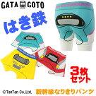 ガタゴトGATAGOTOパンツ3枚組子供用男の子ボクサーパンツ新幹線はやぶさこまちドクターイエロー鉄道100110120130男児