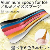 アイス用スプーン選べる3色3本セットMadeinTUBAMEアルミアイススプーン3本セット15.2cm