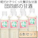 糀屋団四郎 あまざけ 500ml 6本 米麹 甘酒 ソフトドリンク【ノンアルコール】