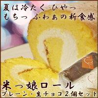 ロールケーキ新潟米粉「米っ娘ロール」生チョコ味【冷凍】油脂不使用低カロリースイーツ