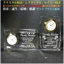 名入れクリスタル時計 四角形(小) セイコー製の時計〔保証付〕置...