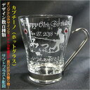 名入れグラス カプチーノ ホットグラス 〔ハンドメイド 日本製 簡易箱〕 デザイン数百種類 完全オリジナルデザイン 還暦祝い 退職祝い 誕生日 父の日 昇進祝い 定年祝い ホット焼酎グラス ホットグラス 名入れホットウィスキー ホットウィスキーグラス