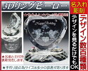 ★リングピローオリジナル/結婚祝い/名前入れ/クリスタル/オリジナルリングピロー