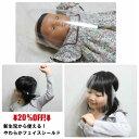 【ランキング1位獲得】新生児から使えるやわらかフェイスシールドフェイスシールド 飛沫対策 感染対策 乳幼児 乳児 出産準備 感染予防 マスク 1