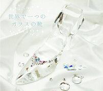 ◆送料無料◆キラキラスワロ装飾♪名入れのガラスの靴[クリスタルガラス製]【ギフトラッピング付】ギフト・プレゼント・お祝い・贈答【名前入り・名入れ】【メッセージカード対応可能】